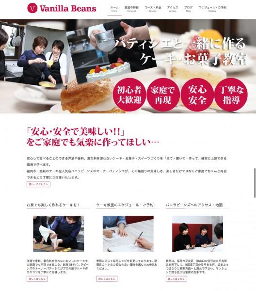 ケーキ教室バニラビーンズのホームページ