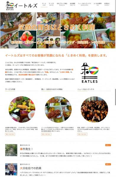 イートルズのホームページ